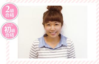 津田奈緒子